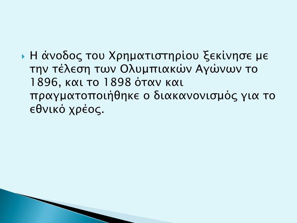  Η άνοδος του Χρηματιστηρίου ξεκίνησε με την τέλεση των Ολυμπιακών Αγώνων το 1896, και το 1898 όταν και πραγματοποιήθηκε ο διακανονισμός για το εθνικ