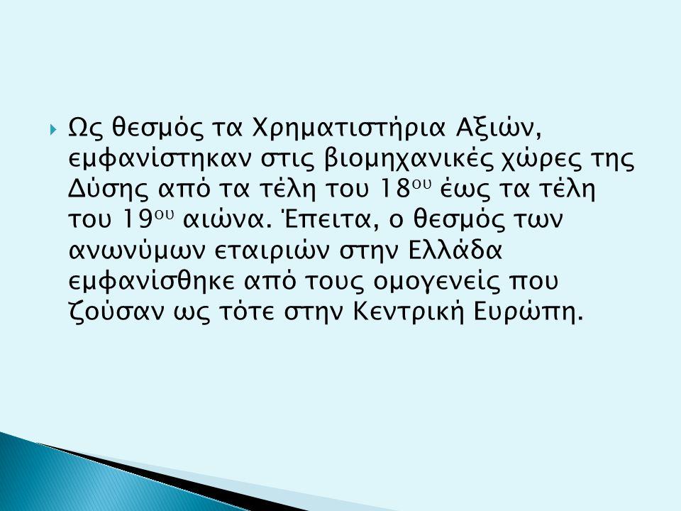  Η σταδιακή δημιουργία ανώνυμων εταιριών αλλά και η πρακτική του δανεισμού, που ακολούθησε το νεοσύστατο ελληνικό κράτος για την κάλυψη των αναγκών του, δημιούργησε την ανάγκη εξεύρεσης ενός μέρους όπου οι μετοχικοί και ομολογιακοί τίτλοι θα ανταλλασσόταν.