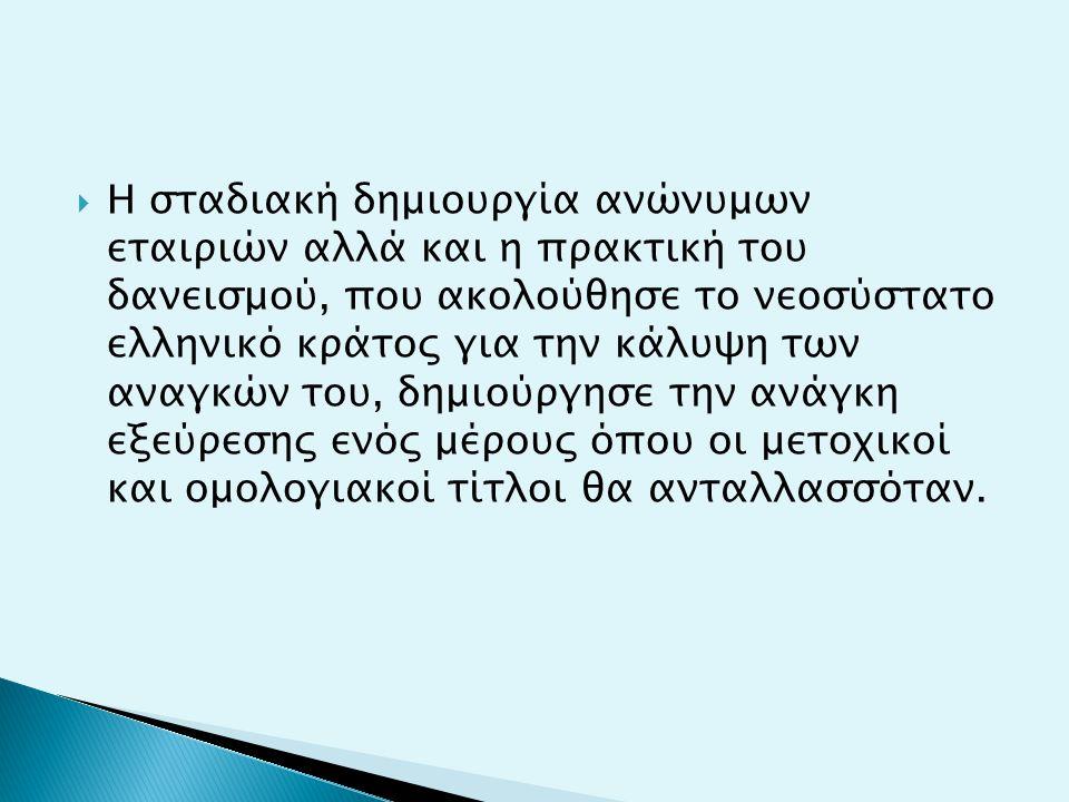  Το πρώτο ελληνικό χρηματιστήριο, που ιδρύθηκε στον Πειραιά, ήταν μια μικτή αγορά εμπορευμάτων και αξιών ταυτόχρονα.