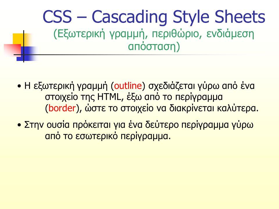 CSS – Cascading Style Sheets (Εξωτερική γραμμή, περιθώριο, ενδιάμεση απόσταση) Η εξωτερική γραμμή (outline) σχεδιάζεται γύρω από ένα στοιχείο της HTML, έξω από το περίγραμμα (border), ώστε το στοιχείο να διακρίνεται καλύτερα.