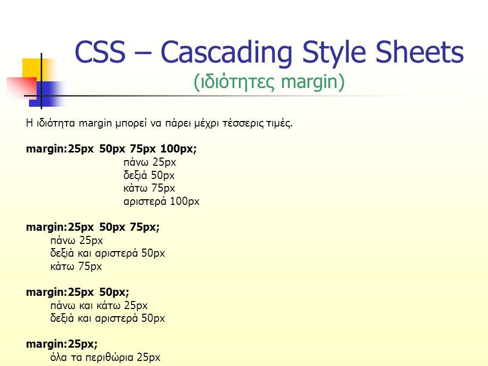 CSS – Cascading Style Sheets (ιδιότητες margin) Η ιδιότητα margin μπορεί να πάρει μέχρι τέσσερις τιμές. margin:25px 50px 75px 100px; πάνω 25px δεξιά 5