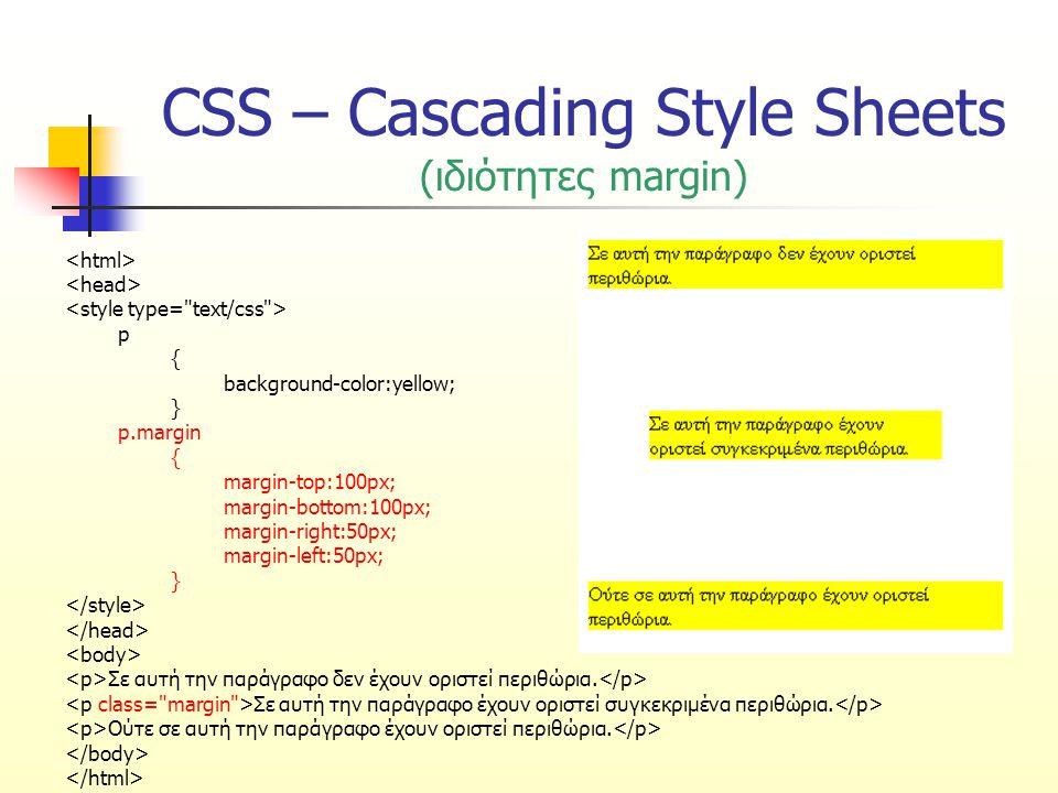 CSS – Cascading Style Sheets (ιδιότητες margin) p { background-color:yellow; } p.margin { margin-top:100px; margin-bottom:100px; margin-right:50px; margin-left:50px; } Σε αυτή την παράγραφο δεν έχουν οριστεί περιθώρια.