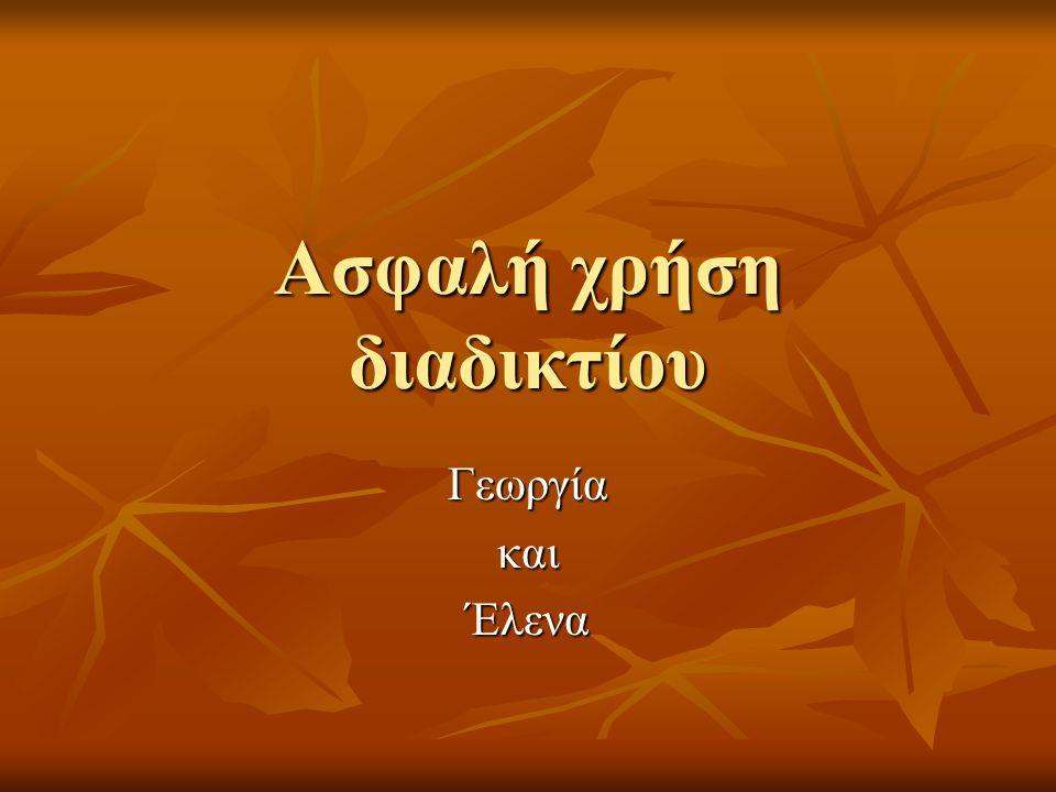 Ασφαλή χρήση διαδικτίου ΓεωργίακαιΈλενα