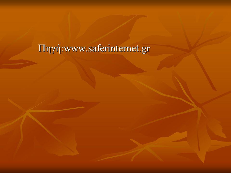 Πηγή:www.saferinternet.gr Πηγή:www.saferinternet.gr