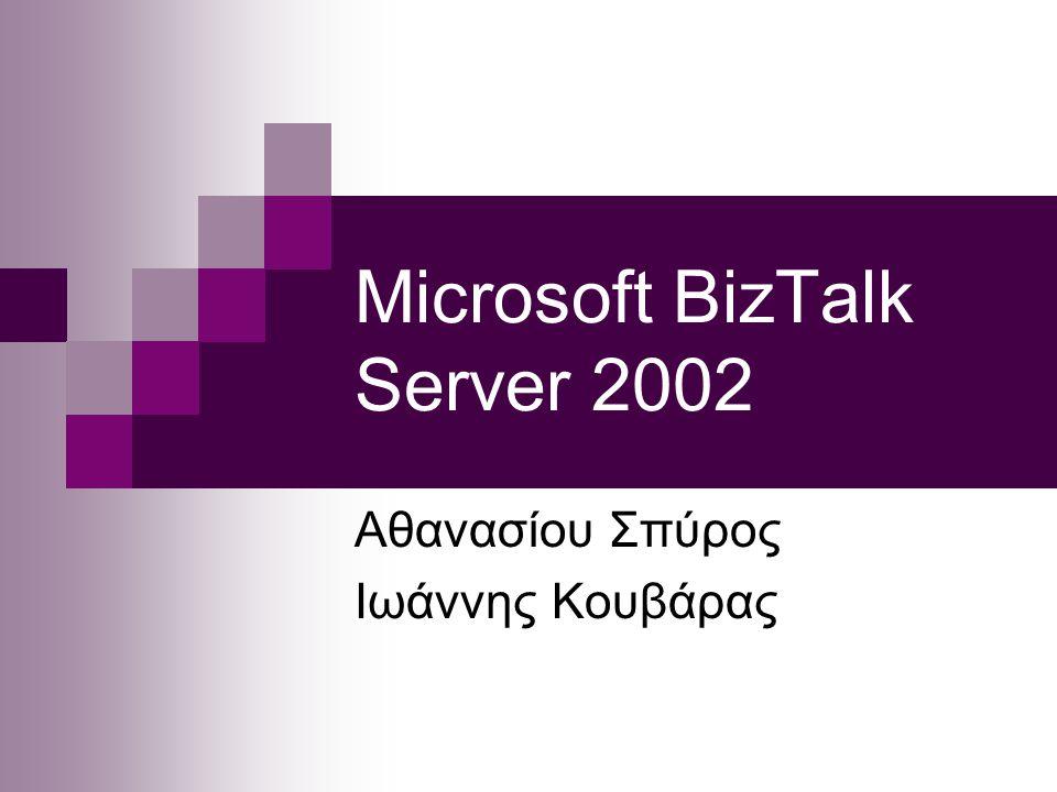 Microsoft BizTalk Server 2002 Αθανασίου Σπύρος Ιωάννης Κουβάρας