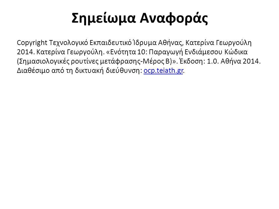 Σημείωμα Αναφοράς Copyright Τεχνολογικό Εκπαιδευτικό Ίδρυμα Αθήνας, Κατερίνα Γεωργούλη 2014. Κατερίνα Γεωργούλη. «Ενότητα 10: Παραγωγή Ενδιάμεσου Κώδι