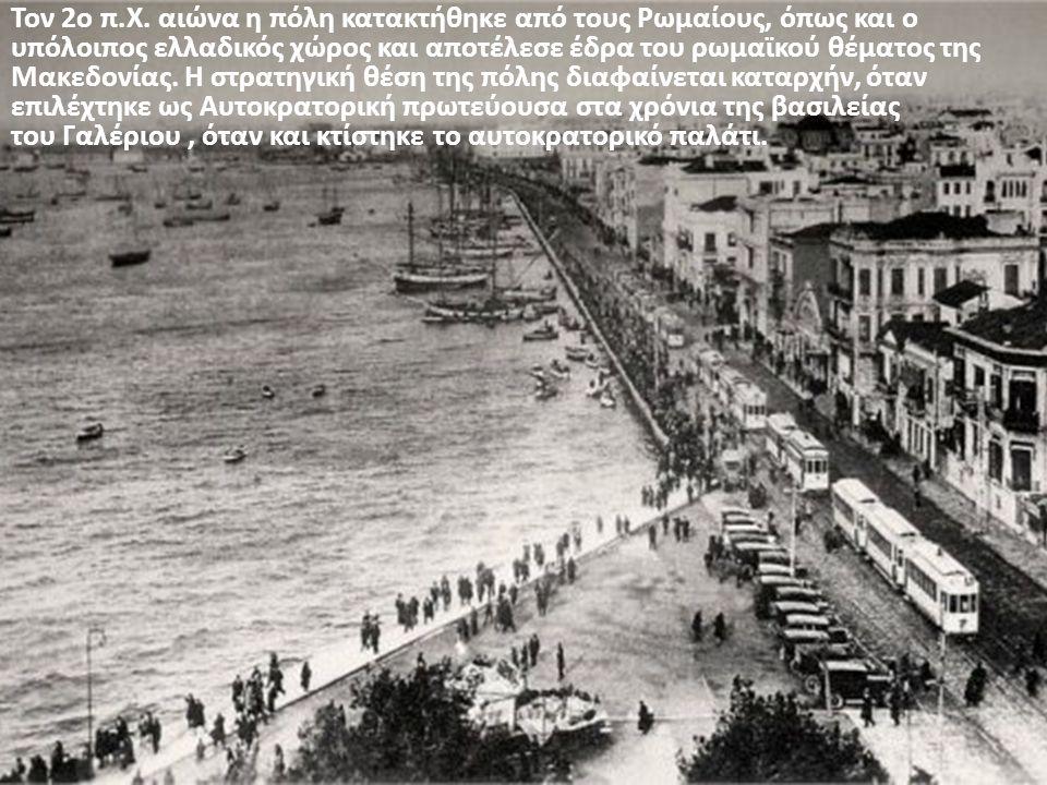Η Θεσσαλονίκη στο δεύτερο μισό του 19 ου αιώνα όντας το μεγαλύτερο αστικό κέντρο στο χώρο δυτικά της Κωνσταντινούπολης με 120.000 κατοίκους, βρίσκεται σε ιδιαίτερα πλεονεκτική θέση για να εκμεταλευθεί τα αποτελέσματα των μεταρρυθμίσεων που επιχειρούνται από το 1839 και μετά στην Οθωμανική αυτοκρατορία.