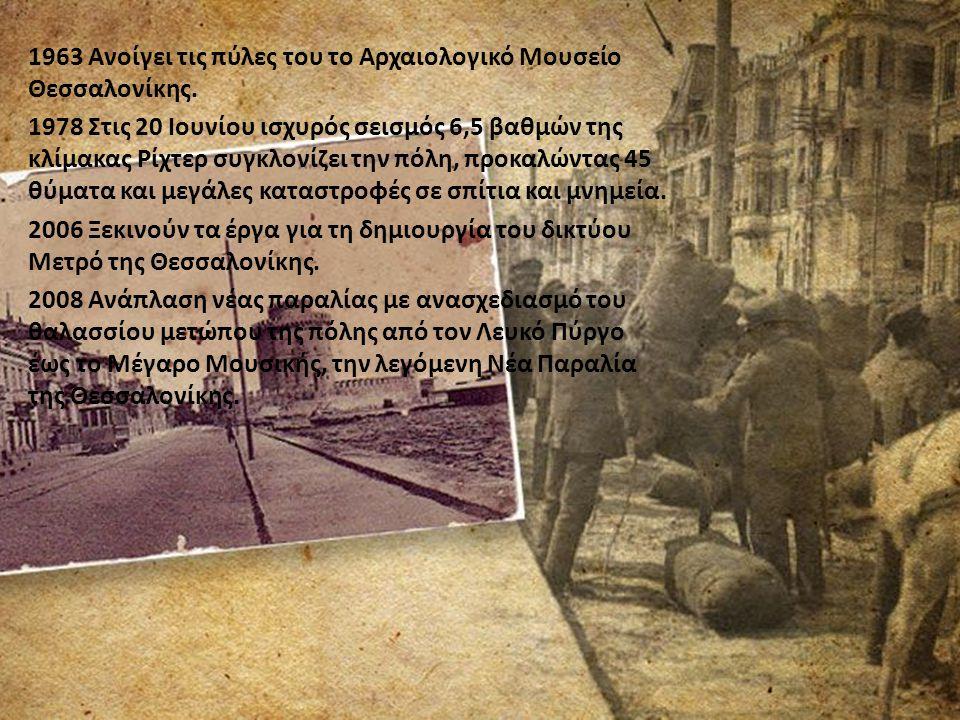 1963 Ανοίγει τις πύλες του το Αρχαιολογικό Μουσείο Θεσσαλονίκης. 1978 Στις 20 Ιουνίου ισχυρός σεισμός 6,5 βαθμών της κλίμακας Ρίχτερ συγκλονίζει την π