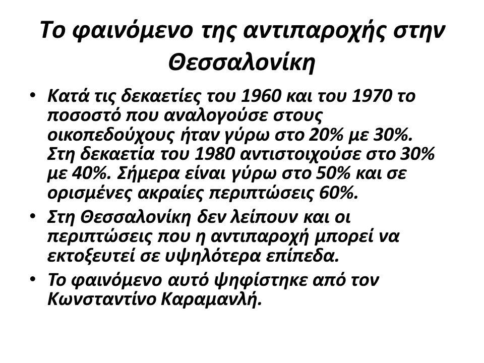 Tο φαινόμενο της αντιπαροχής στην Θεσσαλονίκη Κατά τις δεκαετίες του 1960 και του 1970 το ποσοστό που αναλογούσε στους οικοπεδούχους ήταν γύρω στο 20%