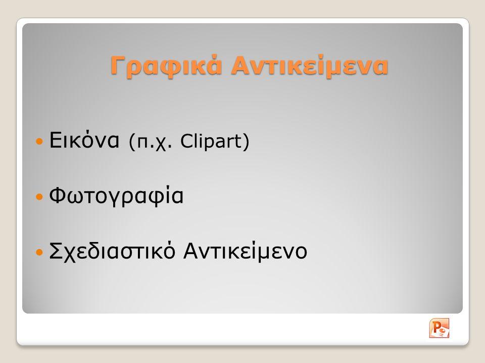 Γραφικά Αντικείμενα Εικόνα (π.χ. Clipart) Φωτογραφία Σχεδιαστικό Αντικείμενο