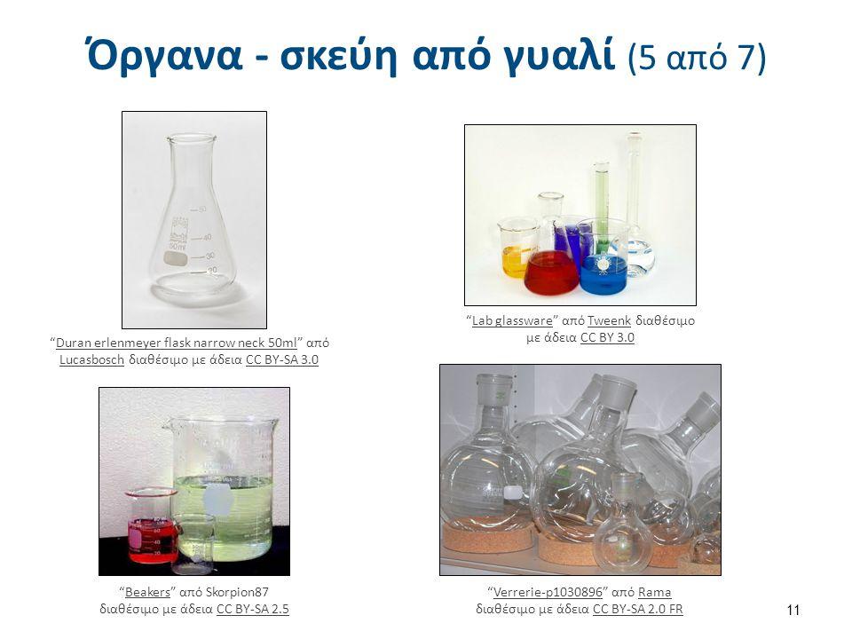 """Όργανα - σκεύη από γυαλί (5 από 7) """"Duran erlenmeyer flask narrow neck 50ml"""" από Lucasbosch διαθέσιμο με άδεια CC BY-SA 3.0Duran erlenmeyer flask narr"""