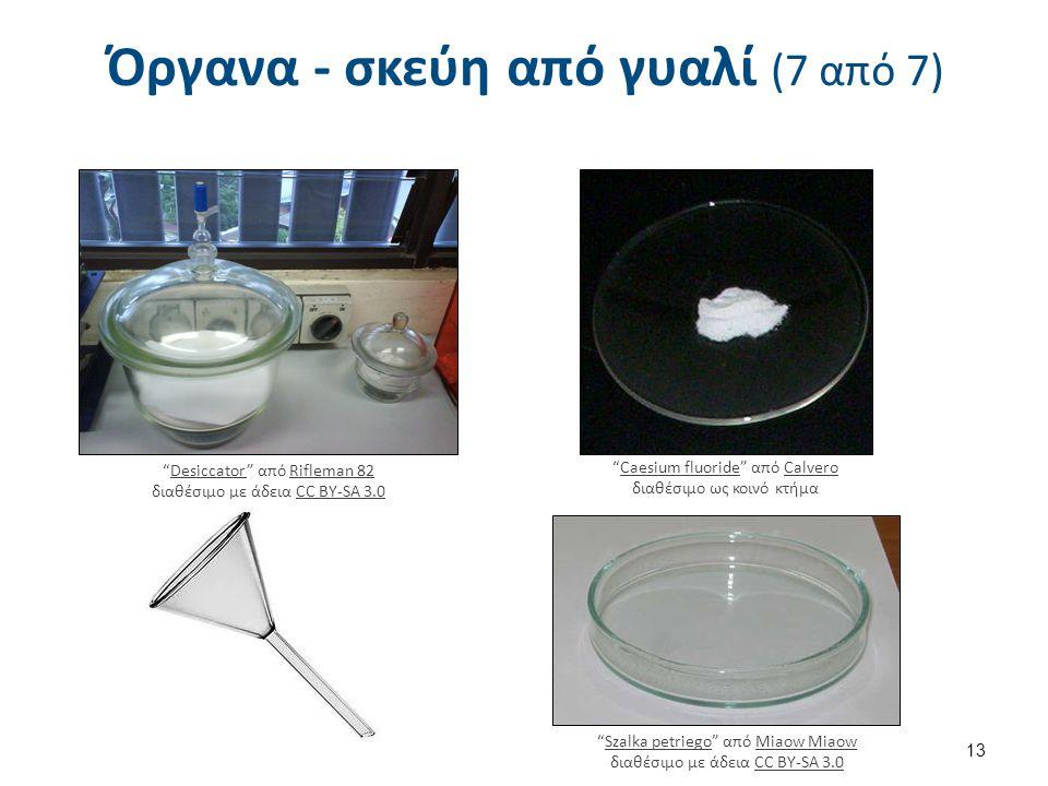 """Όργανα - σκεύη από γυαλί (7 από 7) """"Desiccator"""" από Rifleman 82 διαθέσιμο με άδεια CC BY-SA 3.0DesiccatorRifleman 82CC BY-SA 3.0 """"Caesium fluoride"""" απ"""