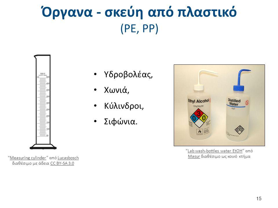 """Όργανα - σκεύη από πλαστικό (PE, PP) Υδροβολέας, Χωνιά, Κύλινδροι, Σιφώνια. """"Measuring cylinder"""" από Lucasbosch διαθέσιμο με άδεια CC BY-SA 3.0Measuri"""