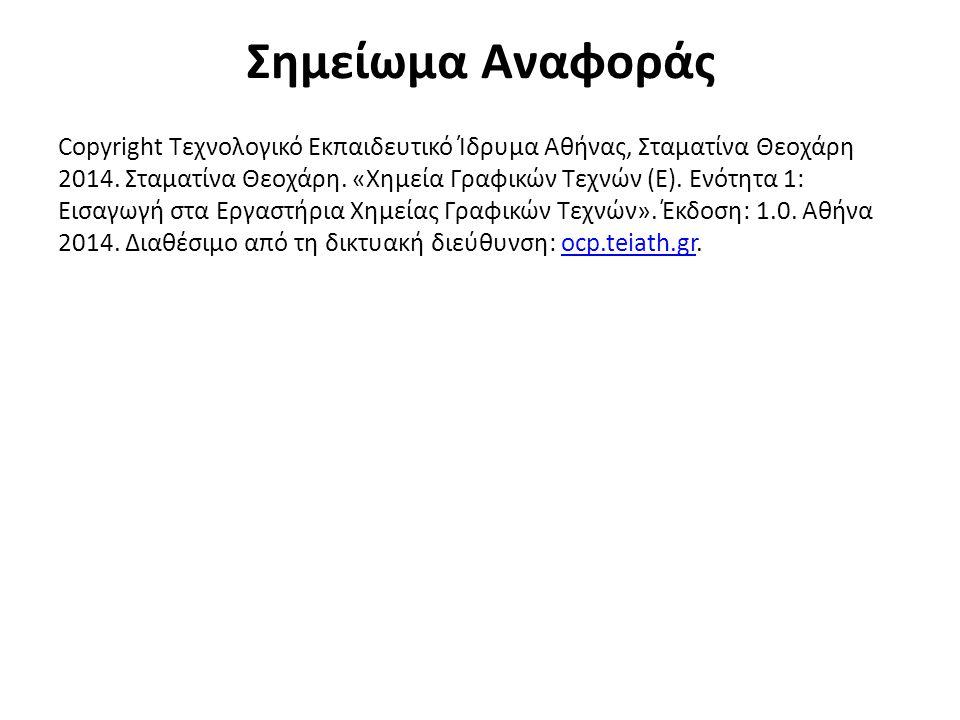 Σημείωμα Αναφοράς Copyright Τεχνολογικό Εκπαιδευτικό Ίδρυμα Αθήνας, Σταματίνα Θεοχάρη 2014. Σταματίνα Θεοχάρη. «Χημεία Γραφικών Τεχνών (Ε). Ενότητα 1: