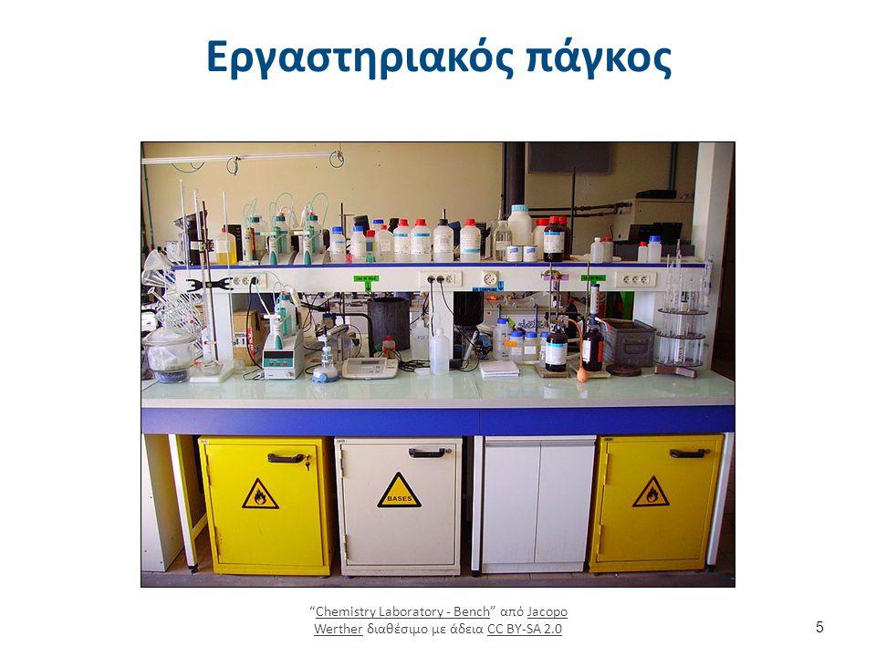"""Εργαστηριακός πάγκος """"Chemistry Laboratory - Bench"""" από Jacopo Werther διαθέσιμο με άδεια CC BY-SA 2.0Chemistry Laboratory - BenchJacopo WertherCC BY-"""