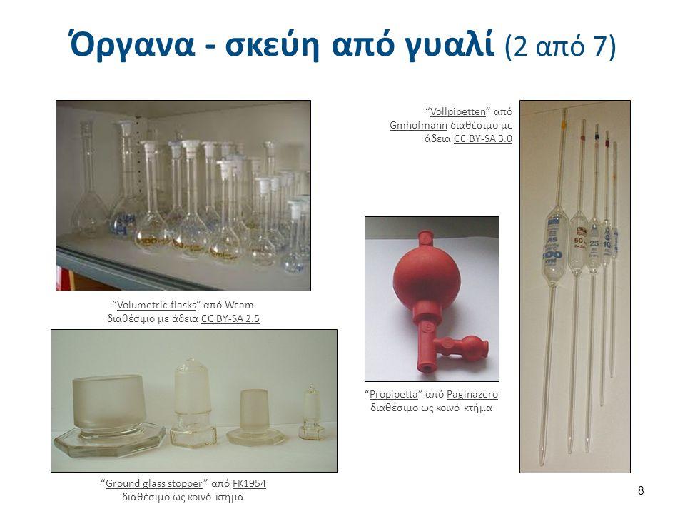 """Όργανα - σκεύη από γυαλί (2 από 7) """"Volumetric flasks"""" από Wcam διαθέσιμο με άδεια CC BY-SA 2.5Volumetric flasksCC BY-SA 2.5 """"Propipetta"""" από Paginaze"""
