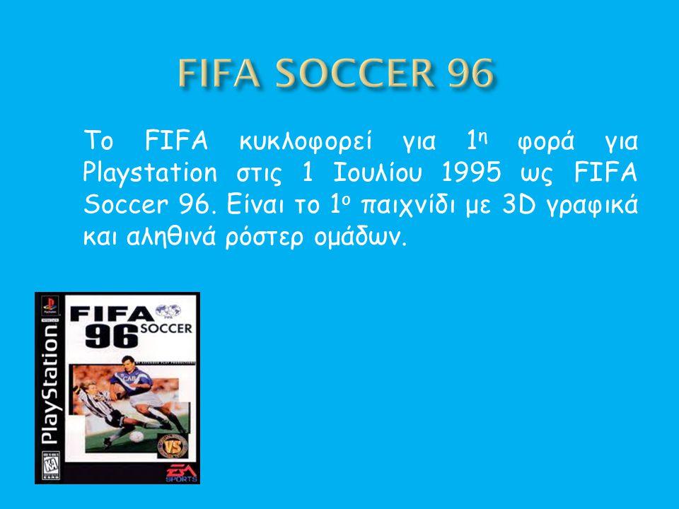 Το FIFA κυκλοφορεί για 1 η φορά για Playstation στις 1 Ιουλίου 1995 ως FIFA Soccer 96.