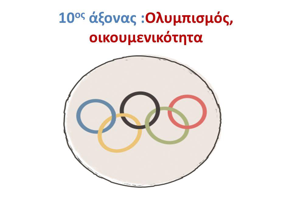 10 ος άξονας :Ολυμπισμός, οικουμενικότητα