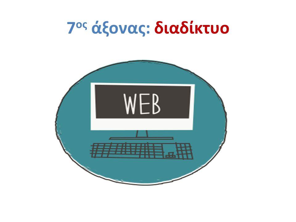 7 ος άξονας: διαδίκτυο