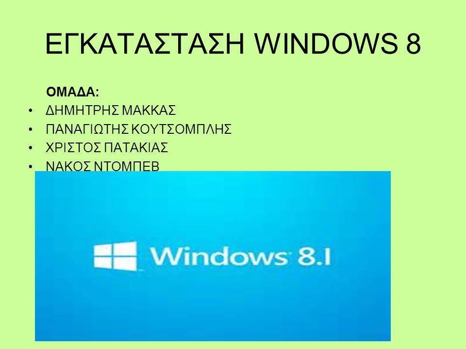 Σε αυτό το σημείο θα χρειαστεί να περιμένετε μερικά λεπτά μέχρι να αντιγραφούν και να εγκατασταθούν αυτόματα τα κατάλληλα αρχεία των Windows 8, όπως θα δείτε και στις παρακάτω εικόνες.