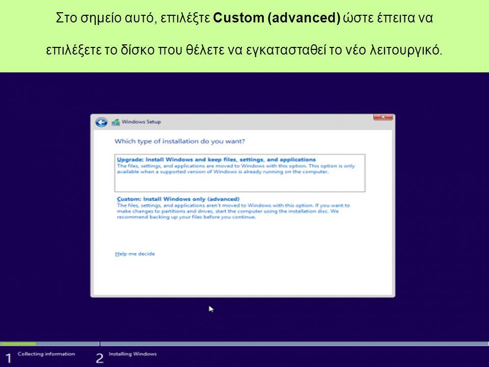 Στο σημείο αυτό, επιλέξτε Custom (advanced) ώστε έπειτα να επιλέξετε το δίσκο που θέλετε να εγκατασταθεί το νέο λειτουργικό.