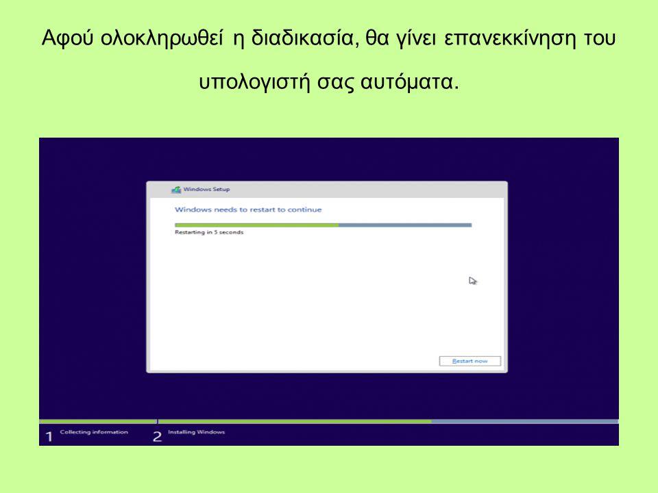 Αφού ολοκληρωθεί η διαδικασία, θα γίνει επανεκκίνηση του υπολογιστή σας αυτόματα.