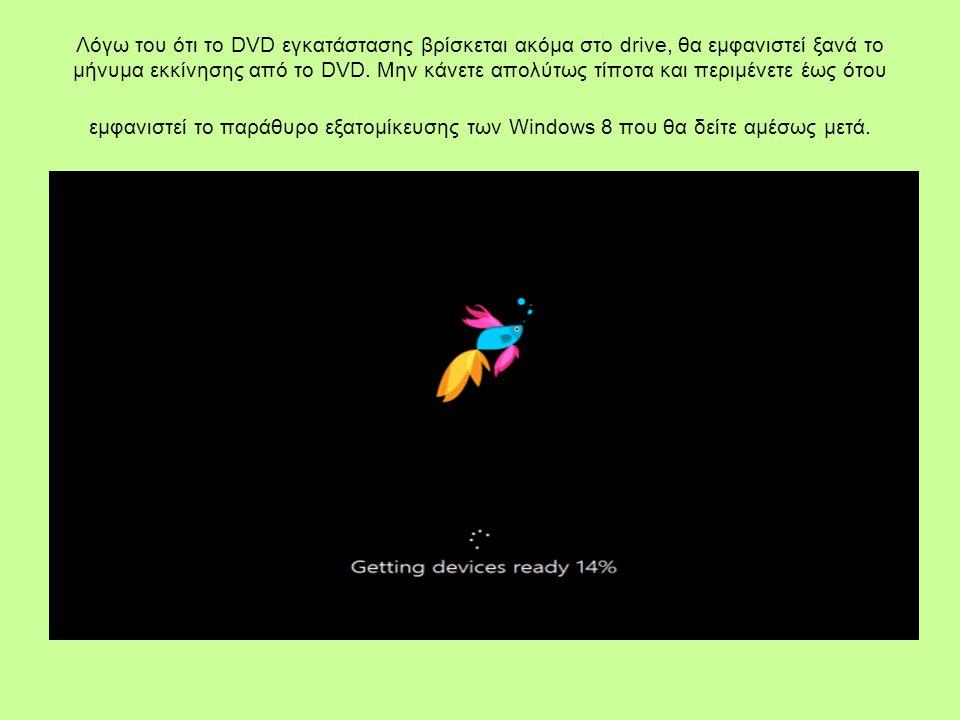 Λόγω του ότι το DVD εγκατάστασης βρίσκεται ακόμα στο drive, θα εμφανιστεί ξανά το μήνυμα εκκίνησης από το DVD.
