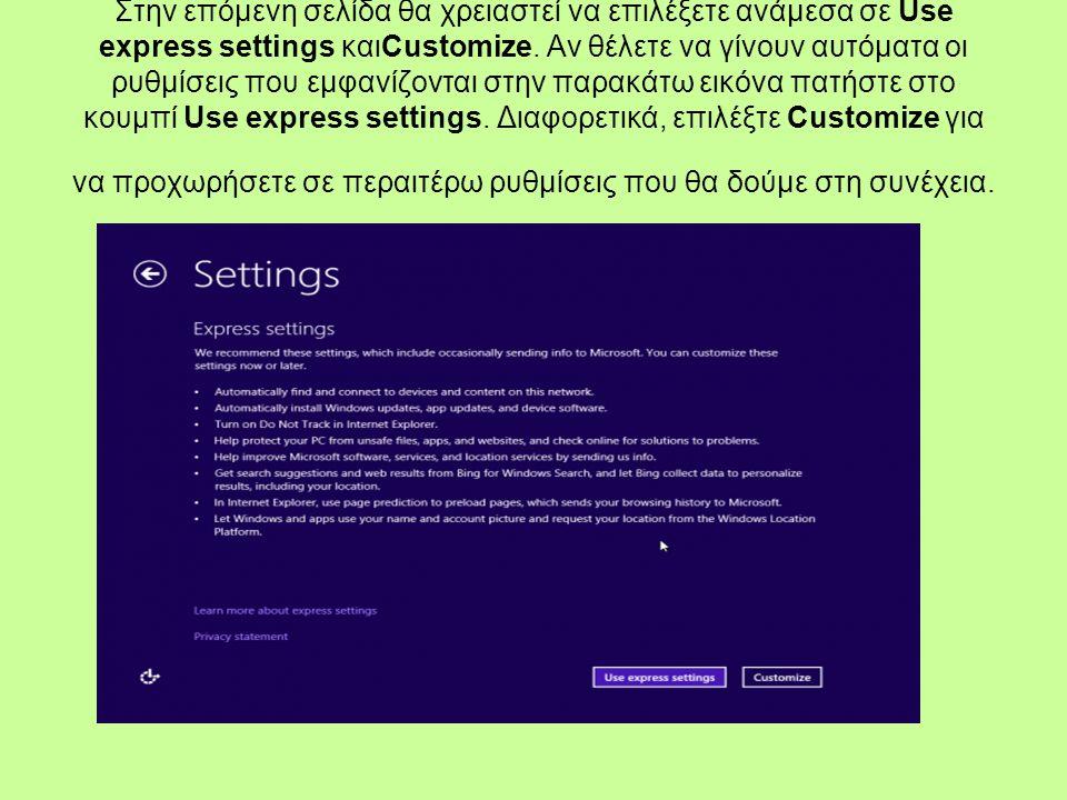 Στην επόμενη σελίδα θα χρειαστεί να επιλέξετε ανάμεσα σε Use express settings καιCustomize.
