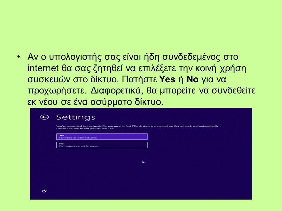 Αν ο υπολογιστής σας είναι ήδη συνδεδεμένος στο internet θα σας ζητηθεί να επιλέξετε την κοινή χρήση συσκευών στο δίκτυο.