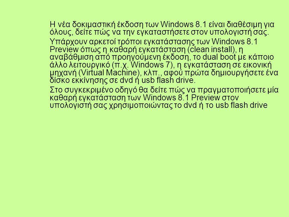 Η νέα δοκιμαστική έκδοση των Windows 8.1 είναι διαθέσιμη για όλους, δείτε πώς να την εγκαταστήσετε στον υπολογιστή σας.