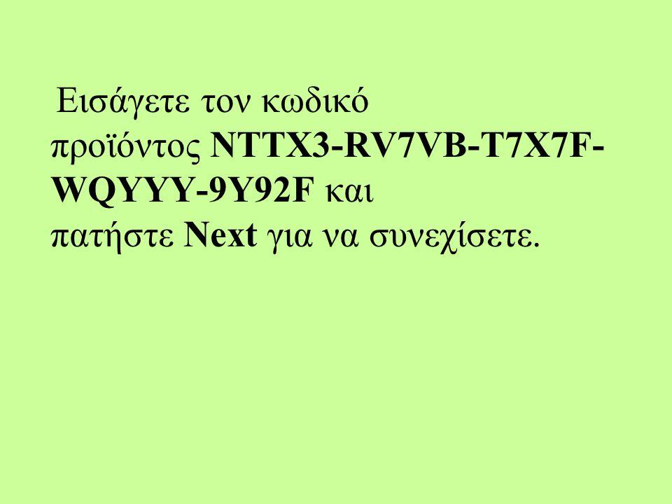 Εισάγετε τον κωδικό προϊόντος NTTX3-RV7VB-T7X7F- WQYYY-9Y92F και πατήστε Next για να συνεχίσετε.