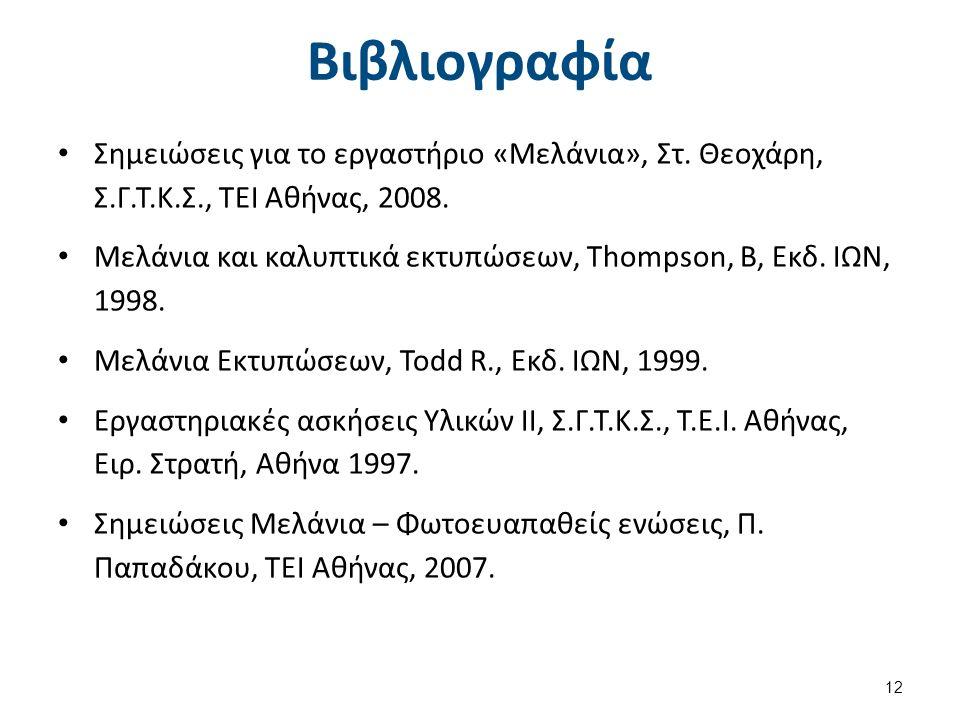 Βιβλιογραφία Σημειώσεις για το εργαστήριο «Μελάνια», Στ. Θεοχάρη, Σ.Γ.Τ.Κ.Σ., ΤΕΙ Αθήνας, 2008. Μελάνια και καλυπτικά εκτυπώσεων, Thompson, B, Εκδ. ΙΩ