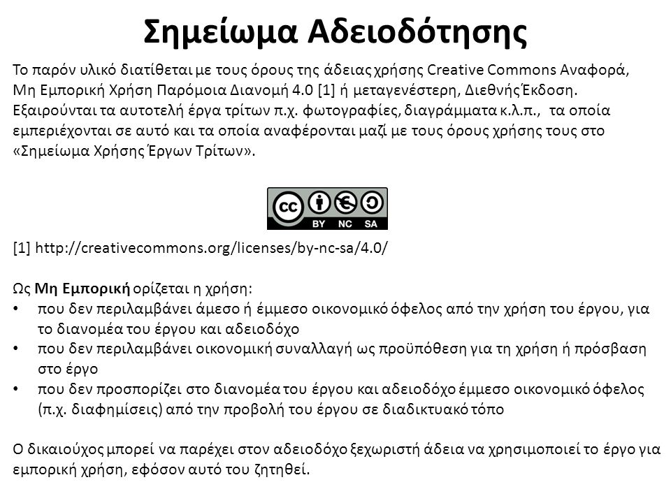 Σημείωμα Αδειοδότησης Το παρόν υλικό διατίθεται με τους όρους της άδειας χρήσης Creative Commons Αναφορά, Μη Εμπορική Χρήση Παρόμοια Διανομή 4.0 [1] ή