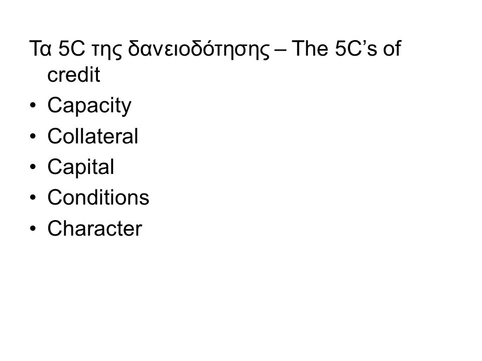 Τα 5C της δανειοδότησης – The 5C's of credit Capacity Collateral Capital Conditions Character