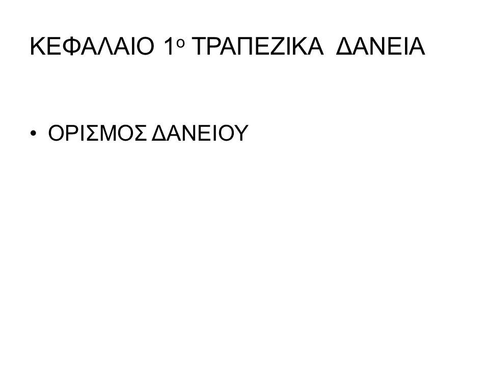 ΚΕΦΑΛΑΙΟ 1 ο ΤΡΑΠΕΖΙΚΑ ΔΑΝΕΙΑ ΟΡΙΣΜΟΣ ΔΑΝΕΙΟΥ