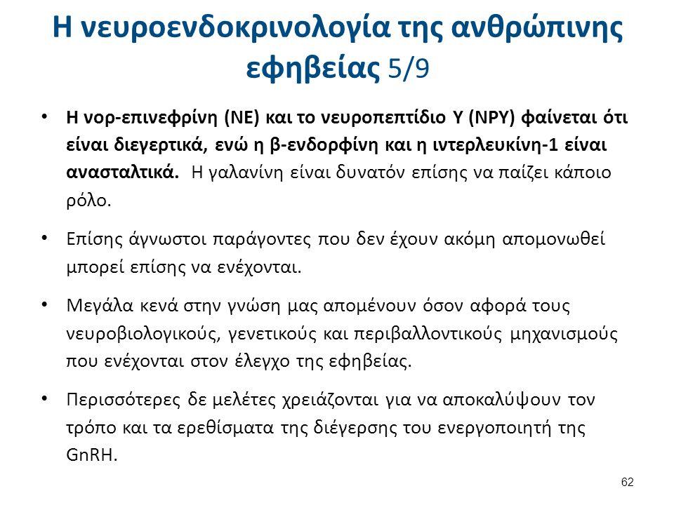 Η νορ-επινεφρίνη (ΝΕ) και το νευροπεπτίδιο Y (NPY) φαίνεται ότι είναι διεγερτικά, ενώ η β-ενδορφίνη και η ιντερλευκίνη-1 είναι ανασταλτικά. Η γαλανίνη