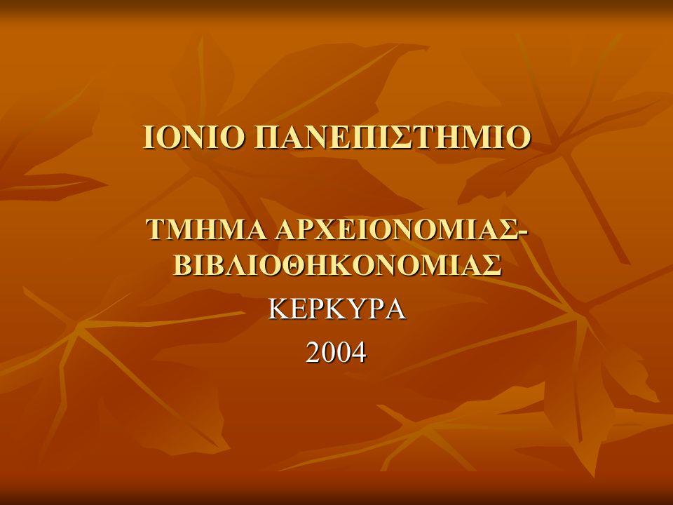 ΙΟΝΙΟ ΠΑΝΕΠΙΣΤΗΜΙΟ ΤΜΗΜΑ ΑΡΧΕΙΟΝΟΜΙΑΣ- ΒΙΒΛΙΟΘΗΚΟΝΟΜΙΑΣ ΚΕΡΚΥΡΑ2004