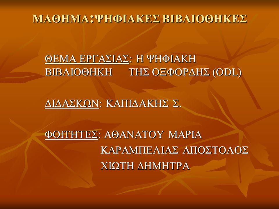 ΜΑΘΗΜΑ : ΨΗΦΙΑΚΕΣ ΒΙΒΛΙΟΘΗΚΕΣ ΘΕΜΑ ΕΡΓΑΣΙΑΣ: Η ΨΗΦΙΑΚΗ ΒΙΒΛΙΟΘΗΚΗ ΤΗΣ ΟΞΦΟΡΔΗΣ (ODL) ΔΙΔΑΣΚΩΝ: ΚΑΠΙΔΑΚΗΣ Σ. ΦΟΙΤΗΤΕΣ: ΑΘΑΝΑΤΟΥ ΜΑΡΙΑ ΚΑΡΑΜΠΕΛΙΑΣ ΑΠΟΣΤ