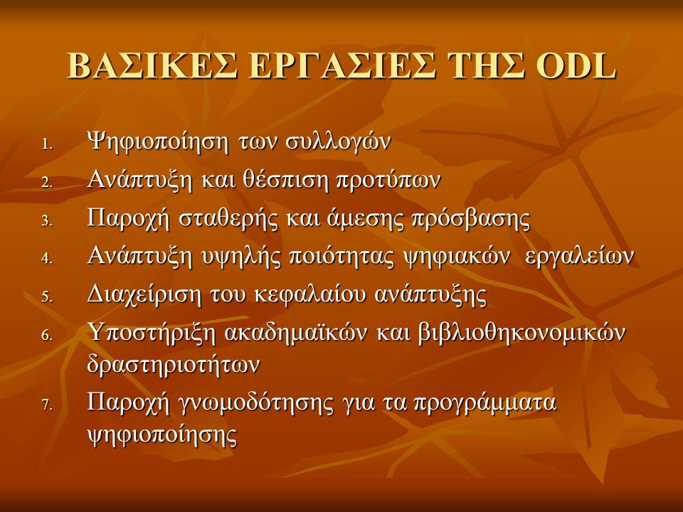 ΒΑΣΙΚΕΣ ΕΡΓΑΣΙΕΣ ΤΗΣ ODL 1. Ψηφιοποίηση των συλλογών 2.