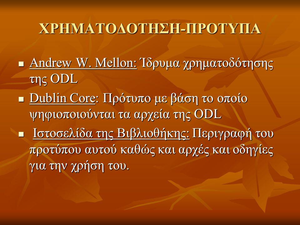 ΧΡΗΜΑΤΟΔΟΤΗΣΗ-ΠΡΟΤΥΠΑ Andrew W. Mellon: Ίδρυμα χρηματοδότησης της ODL Andrew W. Mellon: Ίδρυμα χρηματοδότησης της ODL Dublin Core: Πρότυπο με βάση το