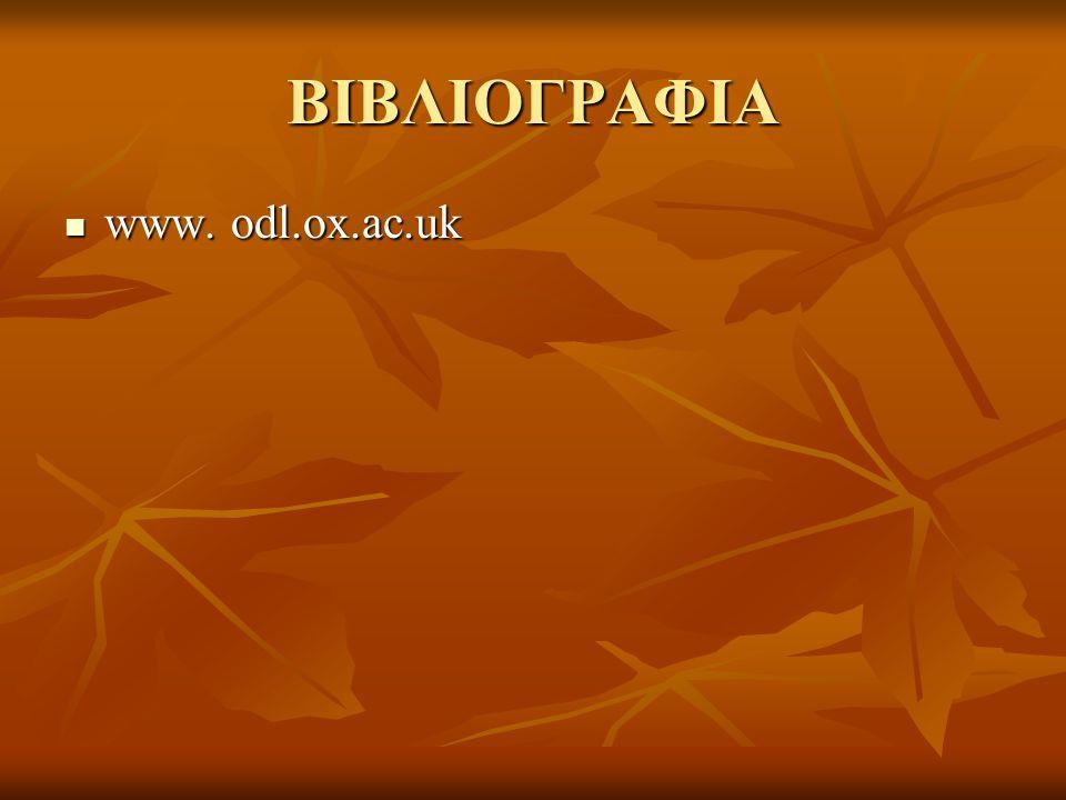 ΒΙΒΛΙΟΓΡΑΦΙΑ www. odl.ox.ac.uk www. odl.ox.ac.uk