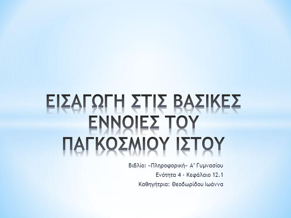 Βιβλίο: «Πληροφορική» Α' Γυμνασίου Ενότητα 4 - Κεφάλαιο 12.1 Καθηγήτρια: Θεοδωρίδου Ιωάννα