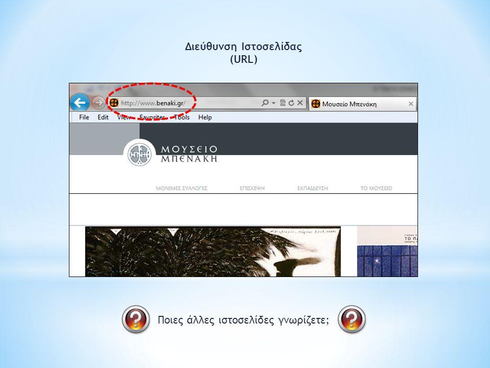 Διεύθυνση Ιστοσελίδας (URL) Ποιες άλλες ιστοσελίδες γνωρίζετε;