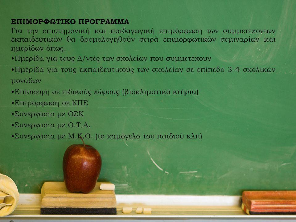 ΕΠΙΜΟΡΦΩΤΙΚΟ ΠΡΟΓΡΑΜΜΑ Για την επιστημονική και παιδαγωγική επιμόρφωση των συμμετεχόντων εκπαιδευτικών θα δρομολογηθούν σειρά επιμορφωτικών σεμιναρίων