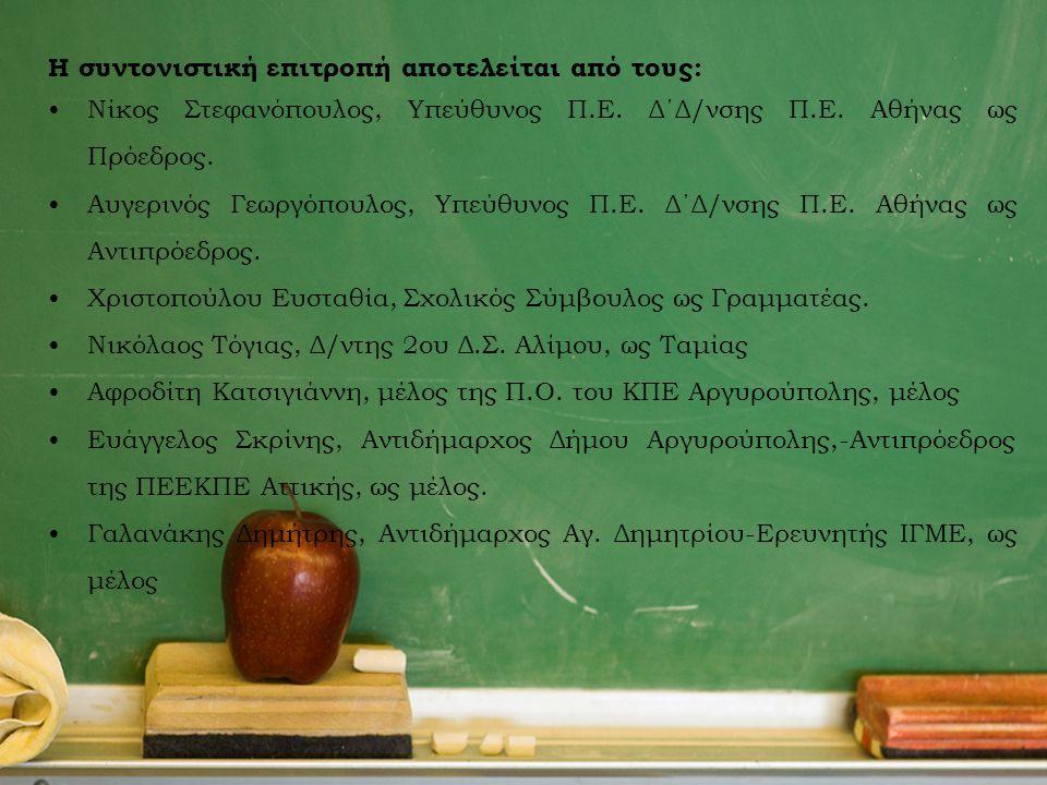 Η συντονιστική επιτροπή αποτελείται από τους: Νίκος Στεφανόπουλος, Υπεύθυνος Π.Ε. Δ΄Δ/νσης Π.Ε. Αθήνας ως Πρόεδρος. Αυγερινός Γεωργόπουλος, Υπεύθυνος
