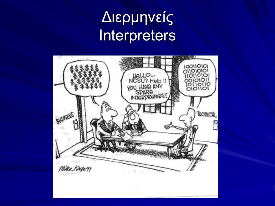 Διερμηνείς Interpreters