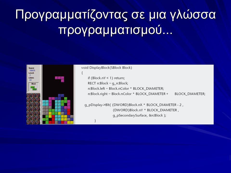 Προγραμματίζοντας σε μια γλώσσα προγραμματισμού...