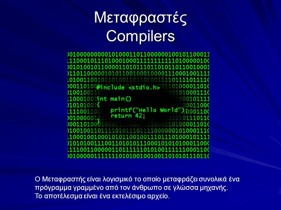 Μεταφραστές Compilers Ο Μεταφραστής είναι λογισμικό το οποίο μεταφράζει συνολικά ένα πρόγραμμα γραμμένο από τον άνθρωπο σε γλώσσα μηχανής.
