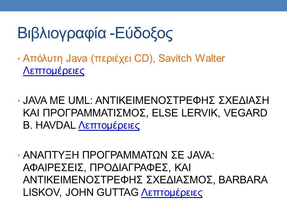 Βιβλιογραφία -Εύδοξος Απόλυτη Java (περιέχει CD), Savitch Walter Λεπτομέρειες Λεπτομέρειες JAVA ΜΕ UML: ΑΝΤΙΚΕΙΜΕΝΟΣΤΡΕΦΗΣ ΣΧΕΔΙΑΣΗ ΚΑΙ ΠΡΟΓΡΑΜΜΑΤΙΣΜΟ