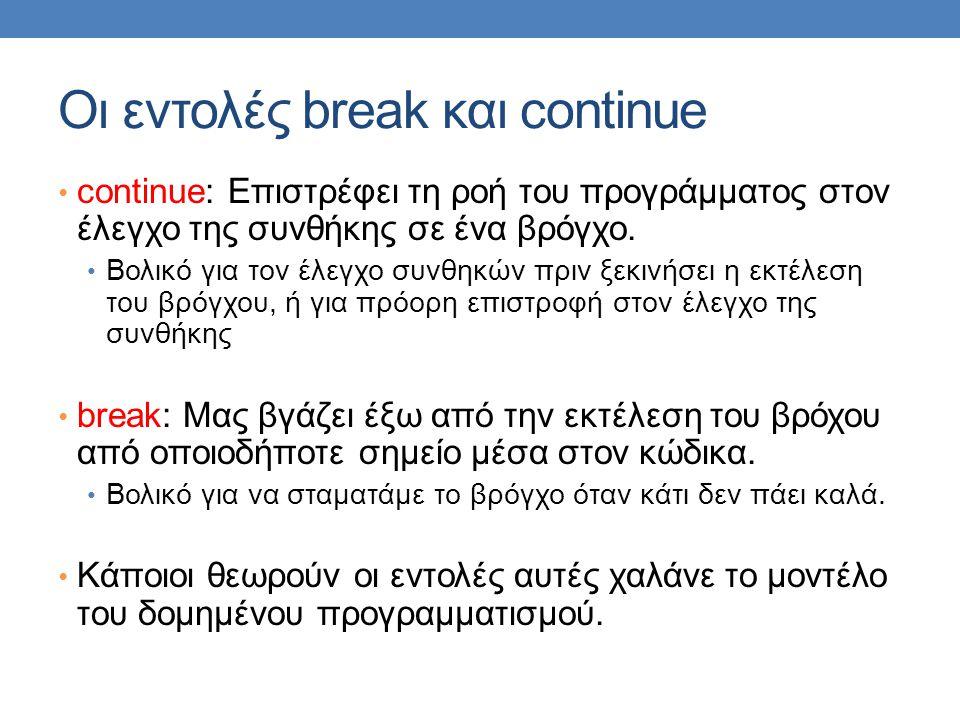 Οι εντολές break και continue continue: Επιστρέφει τη ροή του προγράμματος στον έλεγχο της συνθήκης σε ένα βρόγχο. Βολικό για τον έλεγχο συνθηκών πριν